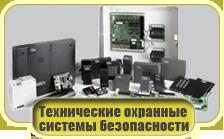 Технические охранные системы безопасности